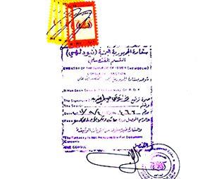 Agreement Attestation for Yemen in Kopar Khairane, Agreement Legalization for Yemen , Birth Certificate Attestation for Yemen in Kopar Khairane, Birth Certificate legalization for Yemen in Kopar Khairane, Board of Resolution Attestation for Yemen in Kopar Khairane, certificate Attestation agent for Yemen in Kopar Khairane, Certificate of Origin Attestation for Yemen in Kopar Khairane, Certificate of Origin Legalization for Yemen in Kopar Khairane, Commercial Document Attestation for Yemen in Kopar Khairane, Commercial Document Legalization for Yemen in Kopar Khairane, Degree certificate Attestation for Yemen in Kopar Khairane, Degree Certificate legalization for Yemen in Kopar Khairane, Birth certificate Attestation for Yemen , Diploma Certificate Attestation for Yemen in Kopar Khairane, Engineering Certificate Attestation for Yemen , Experience Certificate Attestation for Yemen in Kopar Khairane, Export documents Attestation for Yemen in Kopar Khairane, Export documents Legalization for Yemen in Kopar Khairane, Free Sale Certificate Attestation for Yemen in Kopar Khairane, GMP Certificate Attestation for Yemen in Kopar Khairane, HSC Certificate Attestation for Yemen in Kopar Khairane, Invoice Attestation for Yemen in Kopar Khairane, Invoice Legalization for Yemen in Kopar Khairane, marriage certificate Attestation for Yemen , Marriage Certificate Attestation for Yemen in Kopar Khairane, Kopar Khairane issued Marriage Certificate legalization for Yemen , Medical Certificate Attestation for Yemen , NOC Affidavit Attestation for Yemen in Kopar Khairane, Packing List Attestation for Yemen in Kopar Khairane, Packing List Legalization for Yemen in Kopar Khairane, PCC Attestation for Yemen in Kopar Khairane, POA Attestation for Yemen in Kopar Khairane, Police Clearance Certificate Attestation for Yemen in Kopar Khairane, Power of Attorney Attestation for Yemen in Kopar Khairane, Registration Certificate Attestation for Yemen in Kopar Khairane, SSC certificate Attestation 